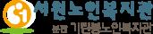 서원노인복지관 로고